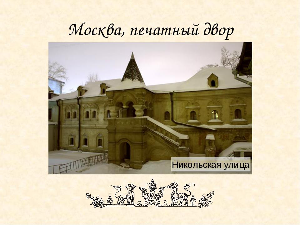 Москва, печатный двор