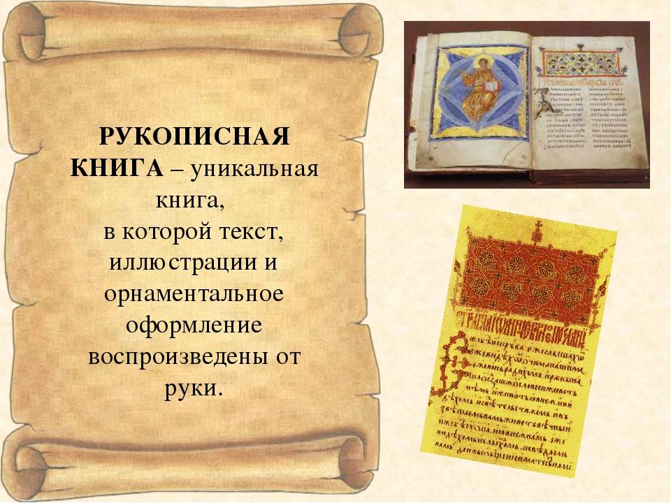 РУКОПИСНАЯ КНИГА – уникальная книга, в которой текст, иллюстрации и орнамента...
