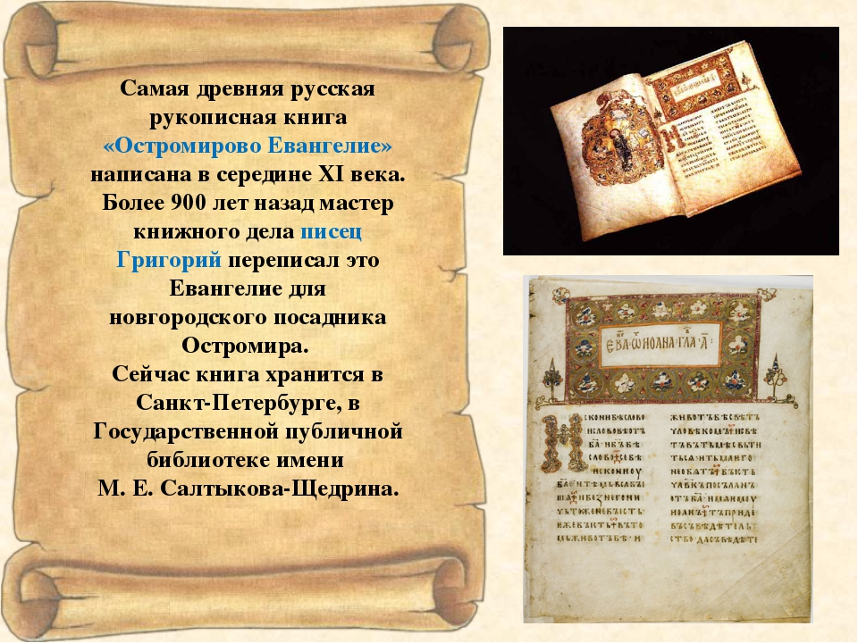 Самая древняя русская рукописная книга «Остромирово Евангелие» написана в сер...