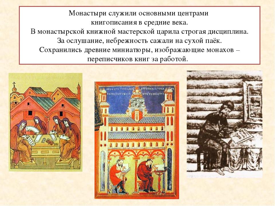 Монастыри служили основными центрами книгописания в средние века. В монастырс...