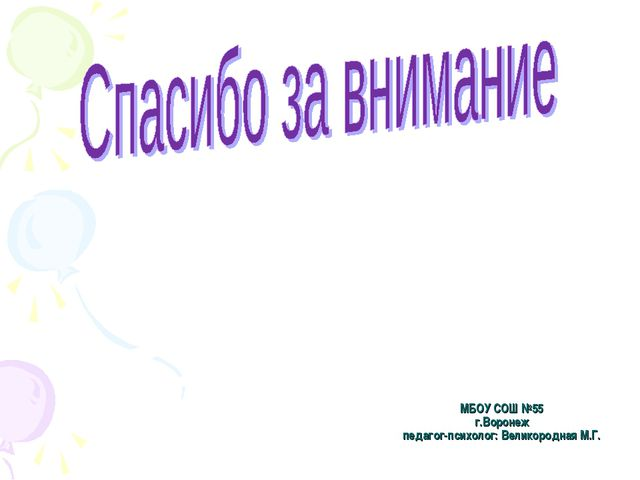 МБОУ СОШ №55 г.Воронеж педагог-психолог: Великородная М.Г.