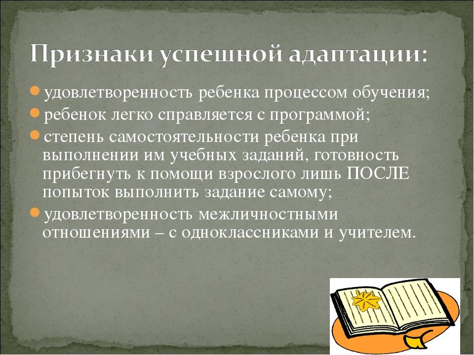 удовлетворенность ребенка процессом обучения; ребенок легко справляется с про...