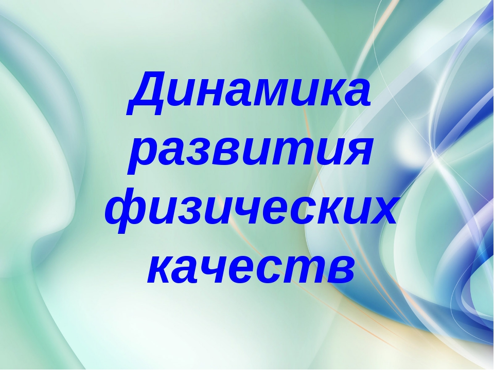 Динамика развития физических качеств