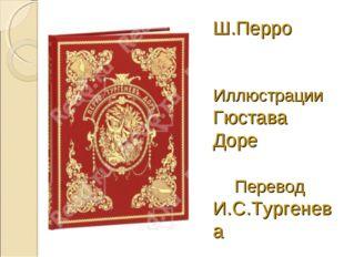 Ш.Перро Иллюстрации Гюстава Доре Перевод И.С.Тургенева
