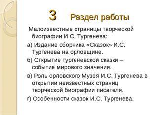 3 Раздел работы Малоизвестные страницы творческой биографии И.С. Тургенева: