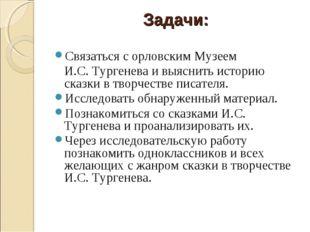 Задачи: Связаться с орловским Музеем И.С. Тургенева и выяснить историю сказки