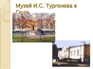 Музей И.С. Тургенева в Орле