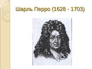 Шарль Перро (1628 - 1703)