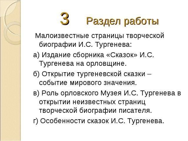 3 Раздел работы Малоизвестные страницы творческой биографии И.С. Тургенева:...