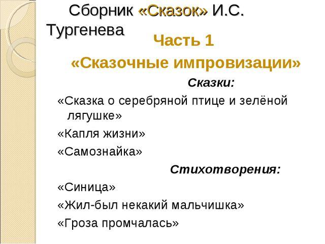 Сборник «Сказок» И.С. Тургенева Часть 1 «Сказочные импровизации» Сказки: «Ск...