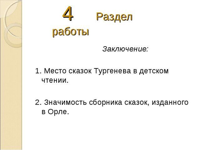 4 Раздел работы Заключение: 1. Место сказок Тургенева в детском чтении. 2. З...