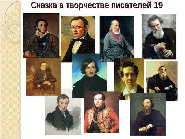 Сказка в творчестве писателей 19 века
