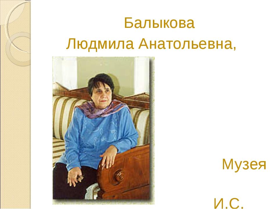 Балыкова Людмила Анатольевна, Директор Орловского Музея И.С. Тургенева