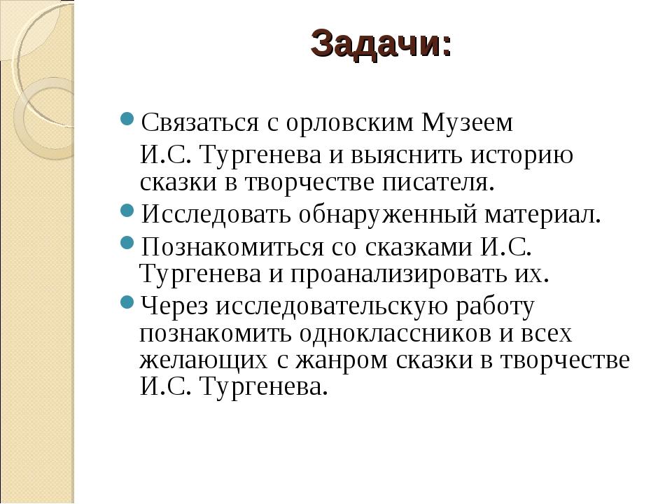 Задачи: Связаться с орловским Музеем И.С. Тургенева и выяснить историю сказки...