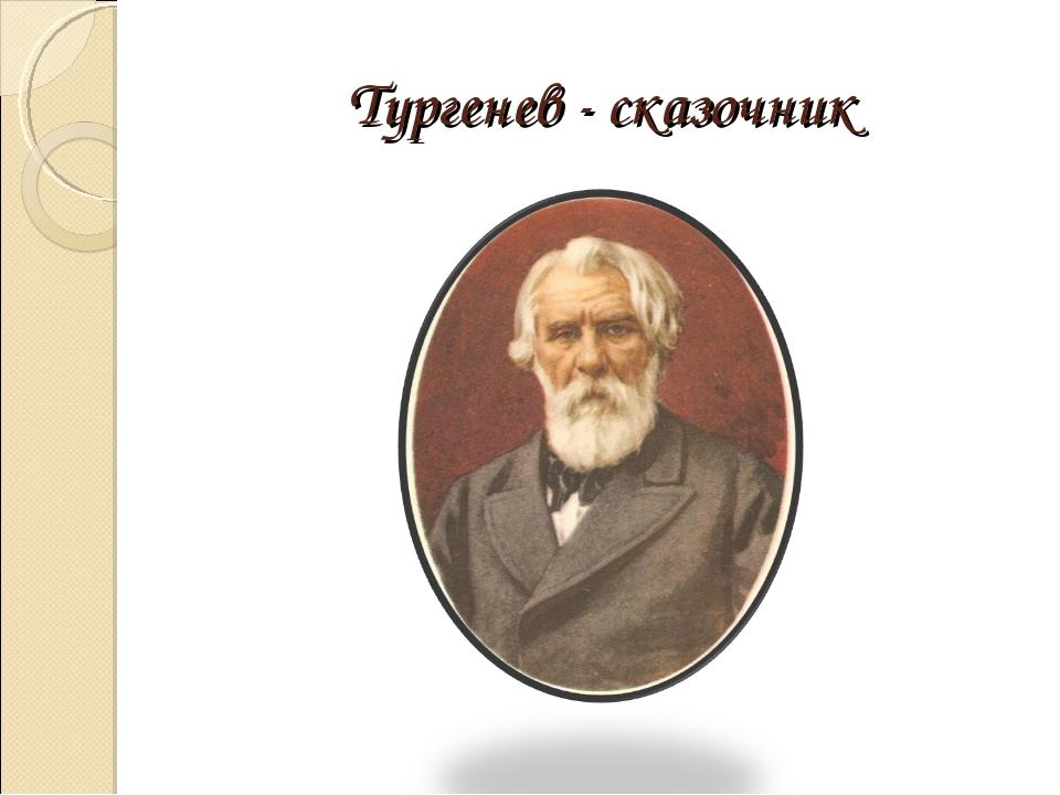 Тургенев - сказочник