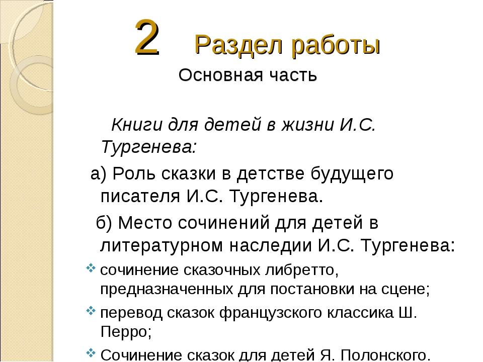 2 Раздел работы Основная часть Книги для детей в жизни И.С. Тургенева: а) Рол...