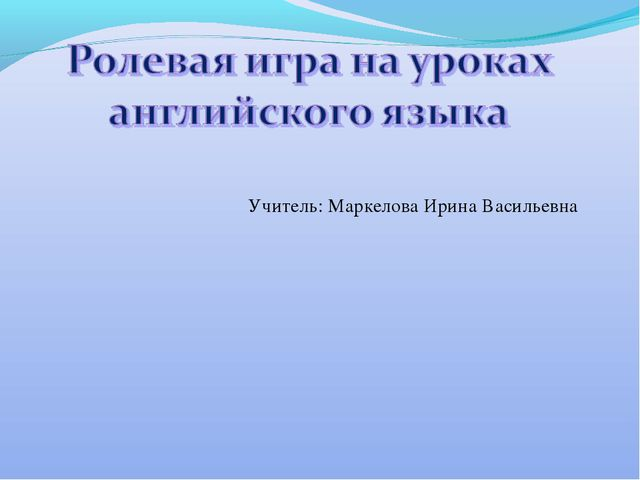 Учитель: Маркелова Ирина Васильевна