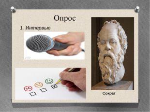 Опрос 1. Интервью 2. Анкетирование Сократ