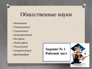 Общественные науки Экономика Политология Социология Культурология История Фил