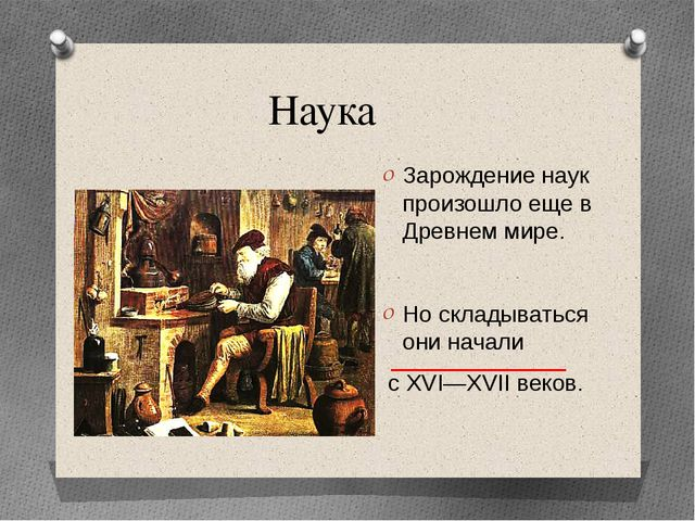 Наука Зарождение наук произошло еще в Древнем мире. Но складываться они начал...