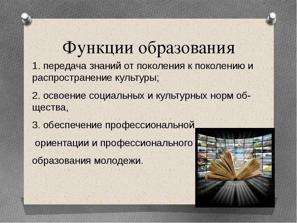 Функции образования 1. передача знаний от поколения к поколению и распростран...