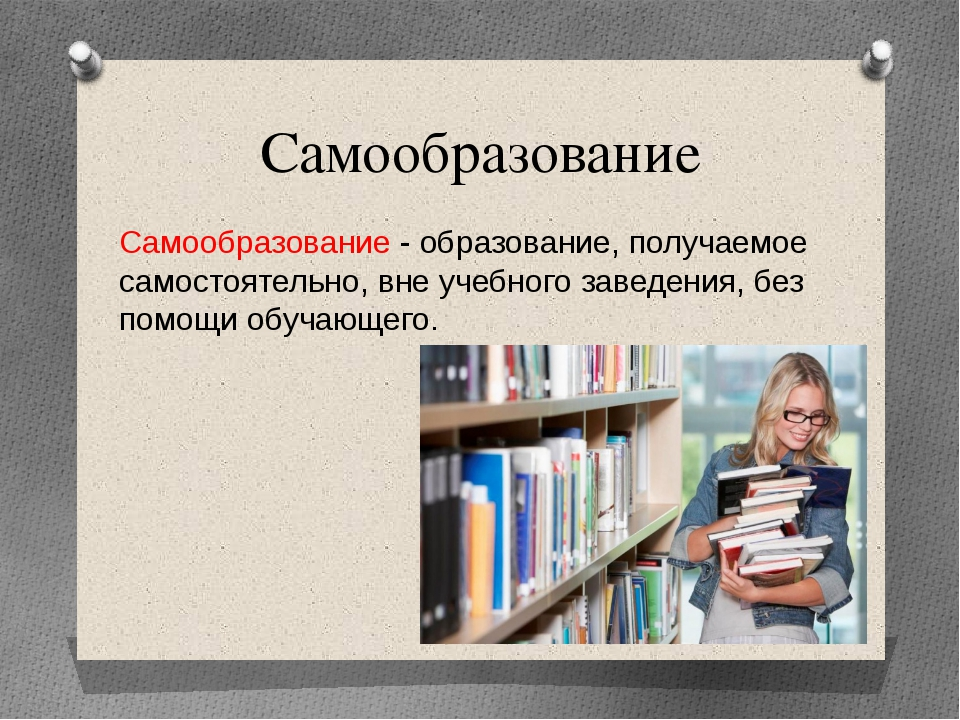 Самообразование Самообразование - образование, получаемое самостоятельно, вне...
