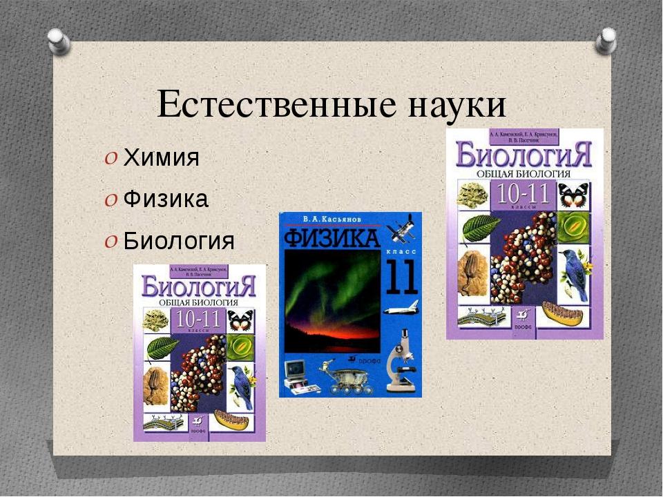 Естественные науки Химия Физика Биология