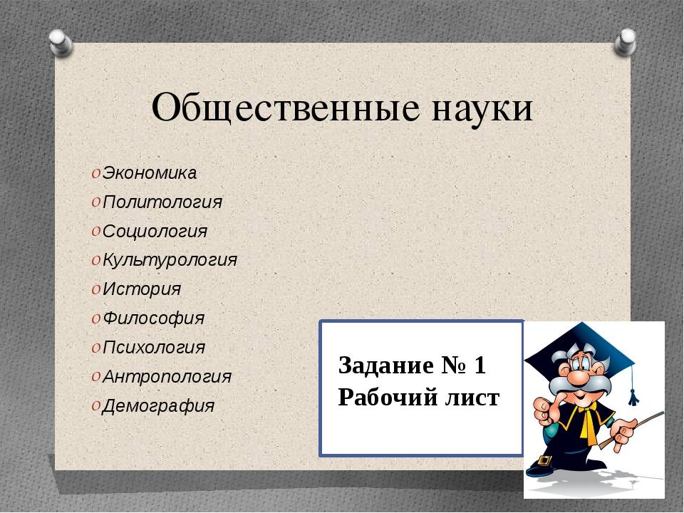 Общественные науки Экономика Политология Социология Культурология История Фил...
