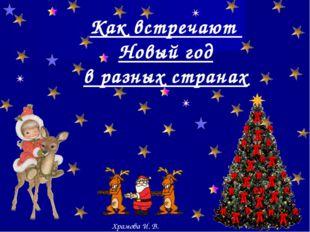 Как встречают Новый год в разных странах Храмова И. В.