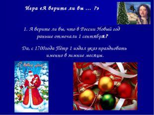 Игра «А верите ли вы … ?» А верите ли вы, что в России Новый год раньше отмеч