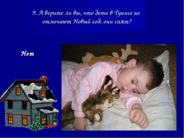 9. А верите ли вы, что дети в Тунисе не отмечают Новый год, они спят? Нет
