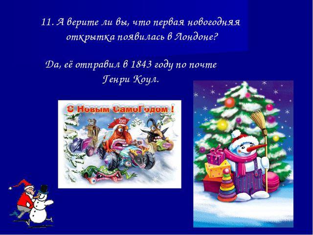 11. А верите ли вы, что первая новогодняя открытка появилась в Лондоне? Да, е...