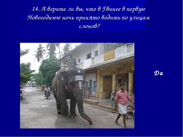 14. А верите ли вы, что в Гвинее в первую Новогоднюю ночь принято водить по у...