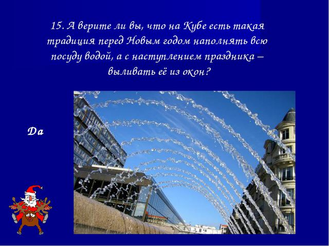 15. А верите ли вы, что на Кубе есть такая традиция перед Новым годом наполня...