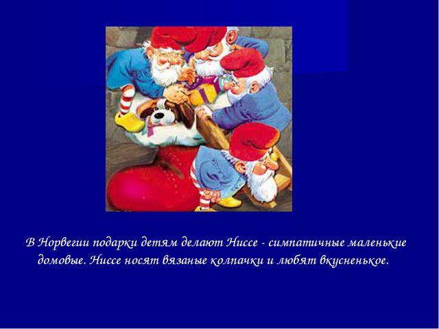 В Норвегии подарки детям делают Ниссе - симпатичные маленькие домовые. Ниссе...