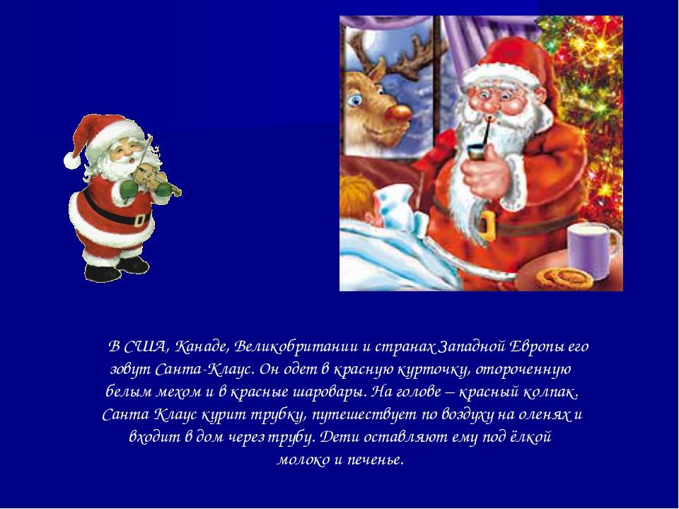 В США, Канаде, Великобритании и странах Западной Европы его зовут Санта-Клау...