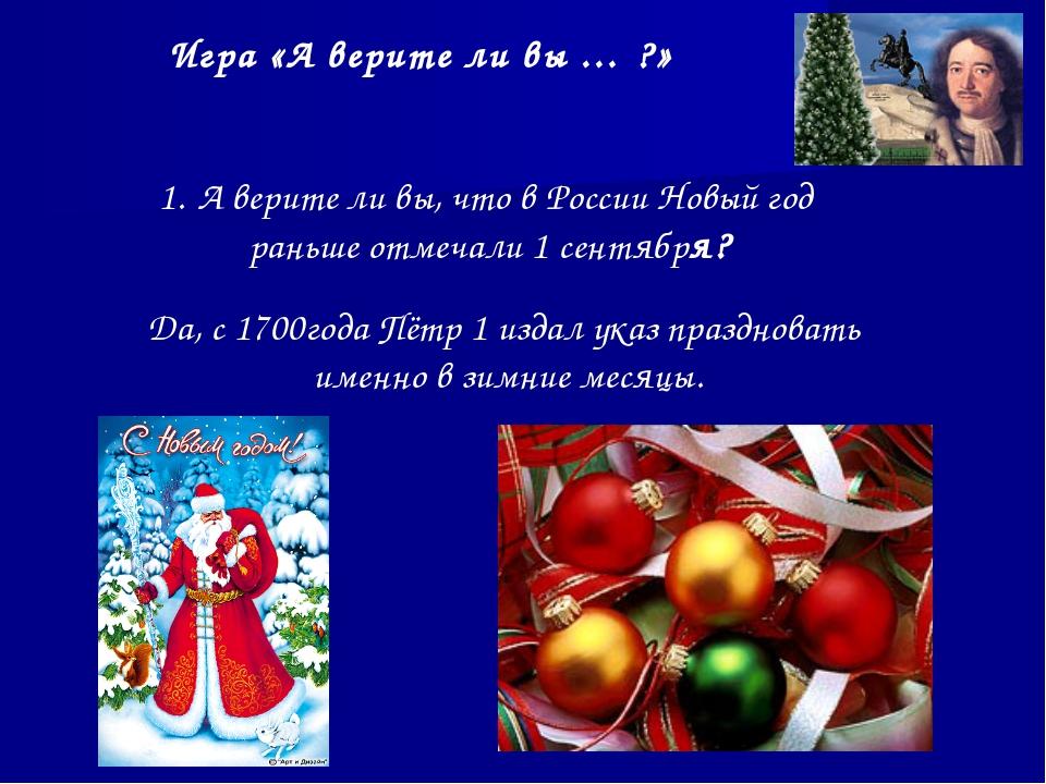 Игра «А верите ли вы … ?» А верите ли вы, что в России Новый год раньше отмеч...
