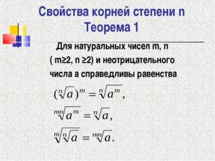 Свойства корней степени n Теорема 1 Для натуральных чисел m, n ( m≥2, n ≥2) и