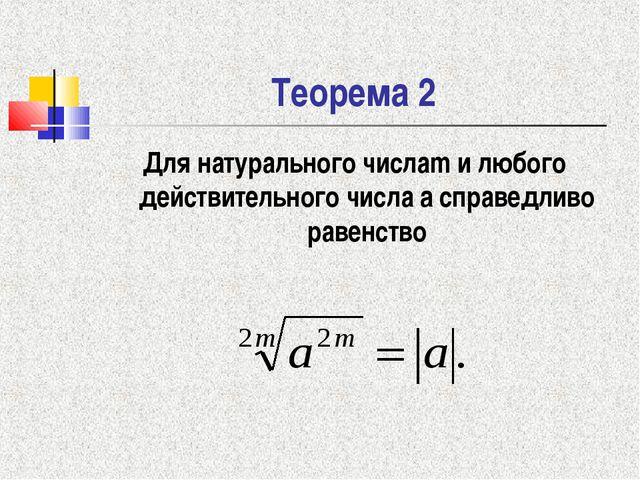Теорема 2 Для натурального числаm и любого действительного числа a справедлив...