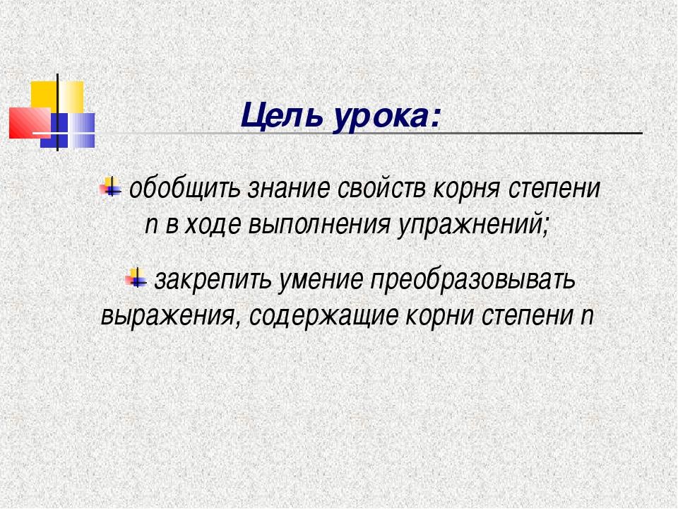 Цель урока: обобщить знание свойств корня степени n в ходе выполнения упражне...