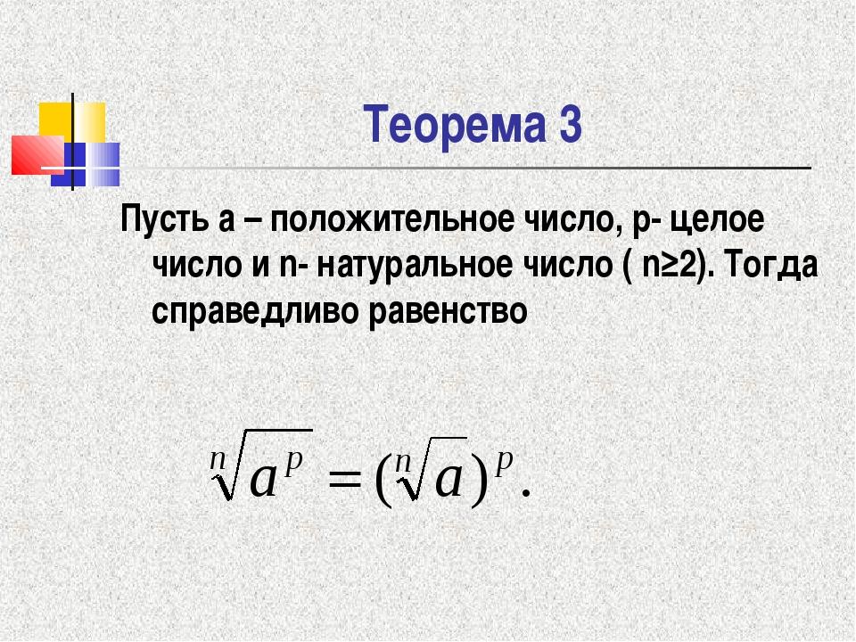 Теорема 3 Пусть а – положительное число, p- целое число и n- натуральное числ...