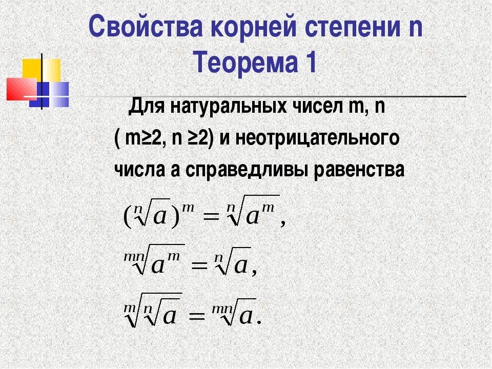 Свойства корней степени n Теорема 1 Для натуральных чисел m, n ( m≥2, n ≥2) и...