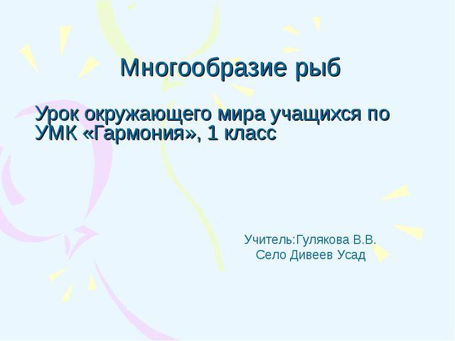 Многообразие рыб Урок окружающего мира учащихся по УМК «Гармония», 1 класс Уч...
