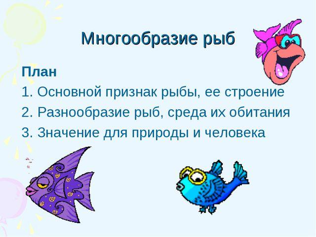 Многообразие рыб План 1. Основной признак рыбы, ее строение 2. Разнообразие р...