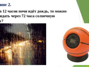 Задание 2. Если в 12 часов ночи идёт дождь, то можно ли ожидать через 72 часа