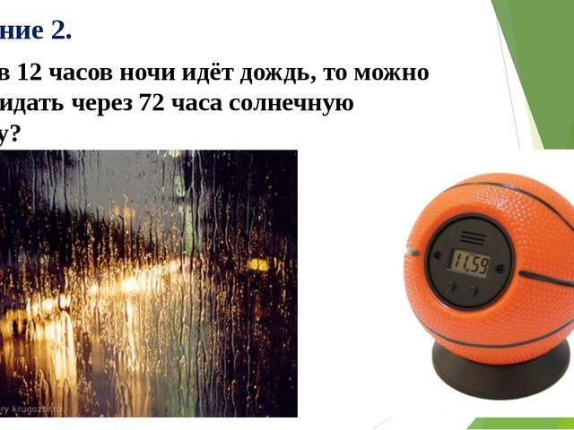 Задание 2. Если в 12 часов ночи идёт дождь, то можно ли ожидать через 72 часа...