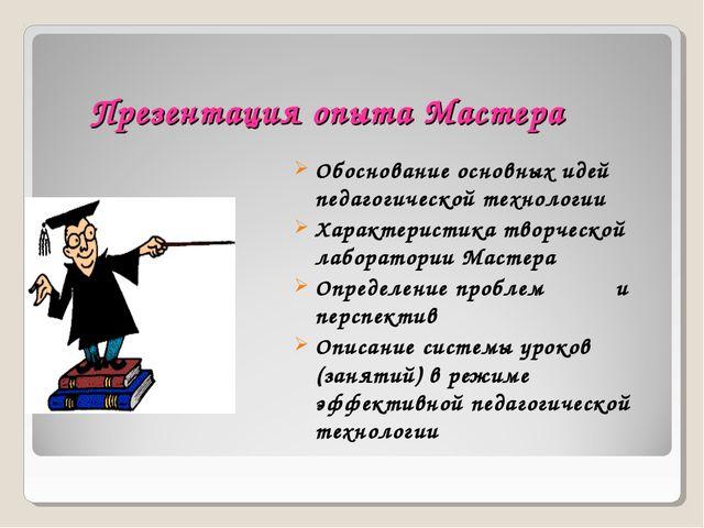 Презентация опыта Мастера Обоснование основных идей педагогической технологии...