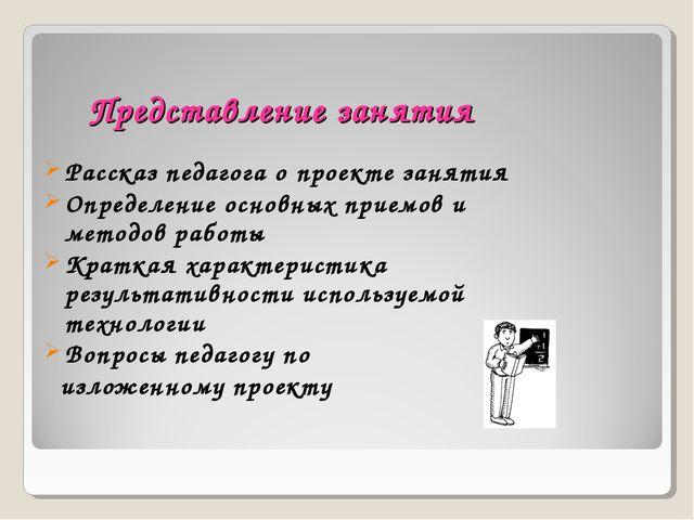 Представление занятия Рассказ педагога о проекте занятия Определение основных...