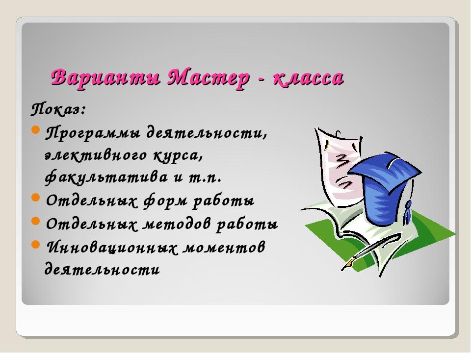 Варианты Мастер - класса Показ: Программы деятельности, элективного курса, фа...