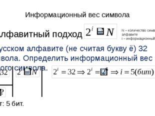 Информационный вес символа Алфавитный подход В русском алфавите (не считая бу